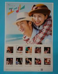 フレーム切手☆連続テレビ小説「エール」 - ムッチャンの絵手紙日記