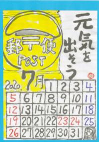 2020年7月 幸福の黄色いポスト「元気を出そう」 - ムッチャンの絵手紙日記