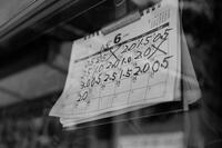 謎のカレンダー - 節操のない写真館