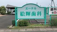 エーテル歯科さん - 熊本の看板屋さん伊藤店舗企画のブログ☆ぶんぶん日記