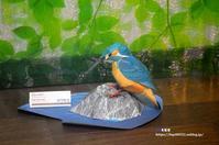 ペーパークラフトカワセミ - azure 自然散策 ~自然・季節・野鳥~
