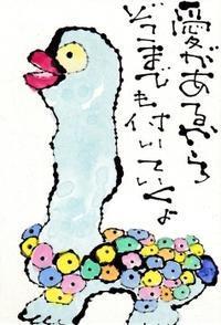 ダチョウ・愛があるから - 北川ふぅふぅの「赤鬼と青鬼のダンゴ」~絵てがみのある暮らし~