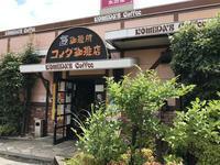 コメダ珈琲店でモーニング☆散歩の途中につい。 - よく飲むオバチャン☆本日のメニュー
