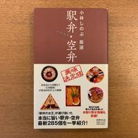 小林しのぶ「駅弁・空弁 美味決定版」 - 湘南☆浪漫