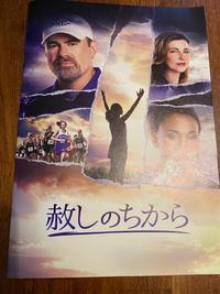 映画「赦しの力」と父の日のお祝い - 星を数えながら~ 3.