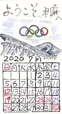 ほほえみ2020年7月「ようこそ利府へ」 - ムッチャンの絵手紙日記