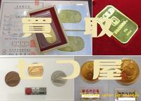 買取 七つ屋 米子店- 貴金属・18金・インゴット・金歯・金縁眼鏡・金貨・コイン・メダル・指輪・ネックレス・イヤリング・ピアス・K18・K10・純金 - 買取 七つ屋 ‐米子‐