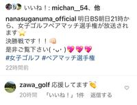 おめでとう菅沼菜々初代チャンピオン - 女子プロゴルフPlus+ エキサイト版