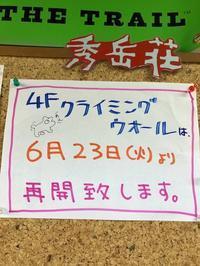 北大店クライミングウォール再開のお知らせ - 秀岳荘みんなのブログ!!