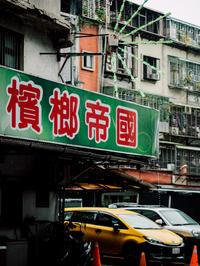 taiwan snap #132 板橋站方面へ縦写真で攻めるのだ。 - 台湾に行かなければ。