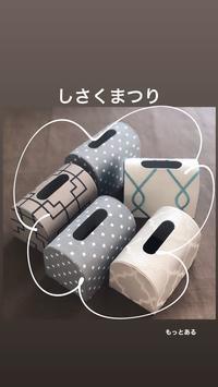 しさくまつり - Fabrikoのカルトナージュ ~神戸のアトリエ~
