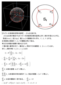 基本編(14 )どんな立体でも証明する - 齊藤数学教室のお弟子さんを取ります。年令実力は問わず。
