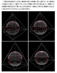 基本編(15)正八面体と球の図 - 齊藤数学教室のお弟子さんを取ります。年令実力は問わず。
