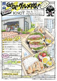 KNOT Tea & Farmkitchen - 岡山・Go Go グルメ隊!!