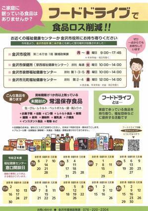 金沢市からのお知らせ(フードドライブ) - 金沢市戸板公民館ブログ
