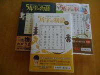 これは面白い!!「54字の物語」 - Kawaiimono39's Blog