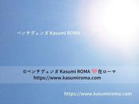 「朝早くも、マスクが暑~い!」@ローマ(愚) - 「ROMA」在旅写ライターKasumiの 最新!ローマ ふぉとぶろぐ♪