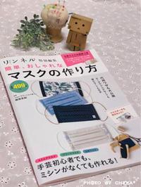 リンネル編集 マスクの作り方本の紹介 - C* 日和