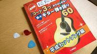 持ち腐れギターの復活? - on-CO&CHI-cin 温故知新2