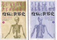 マクニール:「疫病と世界史」を読む - 上洛上京物語