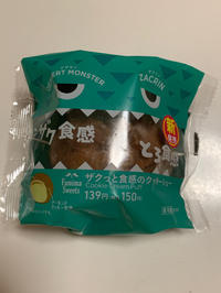 ザクッと食感のクッキーシュー - 続 ふわふわ日記