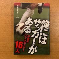 川本梅花「俺達にはサッカーがある 不屈のフットボーラー16人」 - 湘南☆浪漫