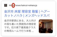 当店のホームページをSSL化しました! - 金沢市 床屋/理容室「ヘアーカット ノハラ ブログ」 〜メンズカットはオシャレな当店で〜