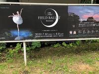 清里フィールドバレエ2020開催! - 風路のこぶちさわ日記