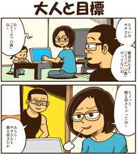 【あつまれどうぶつの森】大人と目標 - 戯画漫録