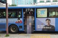 「LBH30周年記念バス、発車!!」+「JFCからのお知らせ」6/26(金) - あばばいな~~~。