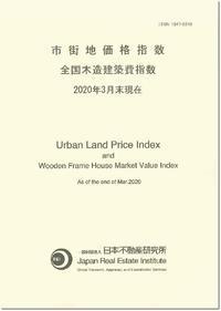 【 2020年3月版 市街地価格指数 】 - にんにんTAX