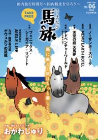 馬旅夏号が創刊されました! - おがわじゅりの馬房