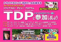7/12・18・25 NSIトライアスロンスクール『TDP(トライアスロンデビュープログラム)』 - ショップイベントの案内 シルベストサイクル