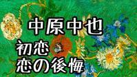 【朗読】中原中也「初恋/恋の後悔」2作品朗読 - 小出朋加こいでともかの朗読