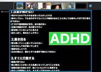 【ご報告】第2回特別支援学習会Web - TOSS北海道教師力向上活動記録集