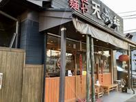 春限定メニュー、宜賓燃麺が終了する前に実店舗に(担々麺:天秤) - 気儘なクマの気儘日記