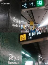 潮福蒸氣火鍋@店内&メニュー編 - 香港貧乏旅日記 時々レスリー・チャン
