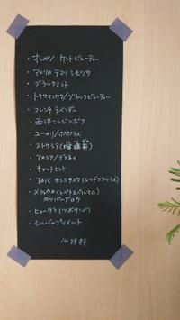 植物の名前 - sakamichi