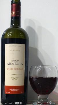 Վիվատ Արմենիա (Կարմիր Անապակ) Vivat Armenia (Red Dry) - ポンポコ研究所(アジアのお酒)