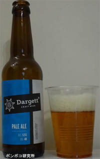 Dargett Pale Ale - ポンポコ研究所(アジアのお酒)