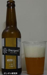 Dargett Weizen - ポンポコ研究所(アジアのお酒)