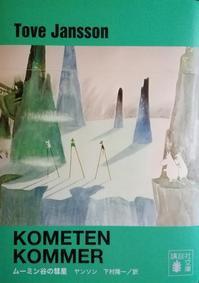 『ムーミン谷の彗星』(トーベ・ヤンソン/著、下村隆一/訳、講談社文庫) - *乾杯の自由帳*