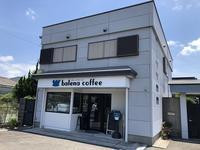 balena coffee バレーナコーヒー(田川市香春町) - 今日は何処まで・2