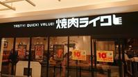 焼肉ライク さんすて岡山店 - j-pandaの日記