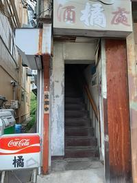お久しぶりです!『橘』さま!  新松田 - 三毛猫酒場で朝から酎ハイ。。