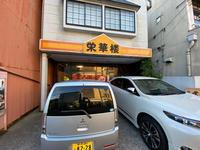 新潟No.1と評される餃子と焼きそばの名店 栄華楼 - 麹町行政法務事務所