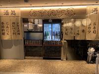 大阪梅田の居酒屋「わすれな草」 - C級呑兵衛の絶好調な千鳥足