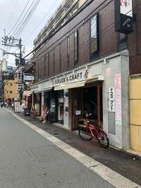 福岡クラフトbyエルボラーチョ - 福岡の美味しい楽しい食べ歩き日記
