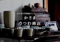 かさまうつわ商店 - utsuwa++