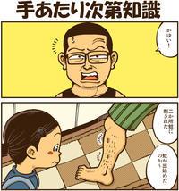 手あたり次第知識 - 戯画漫録